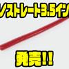 【ボレアス】人気ストレートワームの新サイズ「アノストレート3.5インチ」発売!