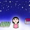 七夕の思い出は何ですか? 私の場合は満天の星とシュロ。