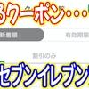 使い切れないクーポン〜セブンイレブンアプリ