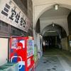 戦争時の機銃掃射の跡が残るレトロ駅  〜国道駅【歴史を学べる場所】