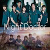 【川畑光瑠】Night Doctor