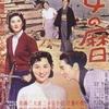 杉葉子 香川京子『女の暦』