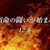 コーエーテクモ、謎の新作のティザーサイトを開設!12/6に何かが発表される? PS4/NS/PC