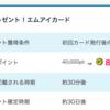 【PONEY】超高還元率でJALマイルが貯められるエムアイカードで800,000pt! 本日限定!