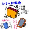 小さいお財布(20180504_03)