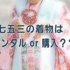 【七五三着物】レンタルと購入はどっちがお得?!メリット・デメリットを比較!