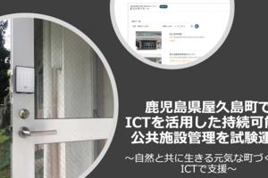 鹿児島県屋久島町でICTを活用した持続可能な公共施設管理を試験運用 〜自然と共に生きる元気な町づくりをICTで支援〜