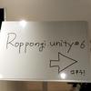 【勉強会レポ】: Roppongi.unity #6