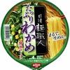 カップ麺55杯目 日清『日清麺職人 たっぷりわかめ醤油ラーメン』