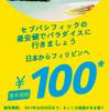 2017年6月29日、セブパシフィック航空片道100円セール開催!(販売期間2017年6月30日まで)