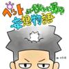【4コマ漫画】ペットが欲しい男の妄想物語 第9話「おやすみ」