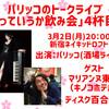 3/2新宿ネイキッドロフト「パリッコのトークライブ「っていうか飲み会」4杯目」お手伝いします。