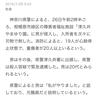 日本でテロかと思った。刃物で大量殺人、神奈川県相模原市の障害者施設