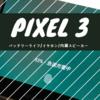 Google pixel3所感3-バッテリーライフとイヤホン、内蔵スピーカー