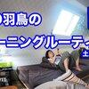 【GO羽鳥】『土曜日のモーニングルーティン〜超越大陸』が公開されたヨ!!