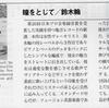 鈴木輪/瞳をとじて 雑誌レビュー!