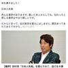 記事を書いたら田村淳さんに紹介をされた!そしてその後・・・。