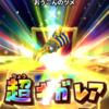 【星ドラ】大天使の剣きたぁ!