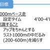 2017/11/15 9000mペース走(4'00-4'05)