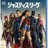 『ジャスティス・リーグ』ブルーレイ&DVD発売決定!