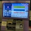 【試してみた】旅行者向け券売機 これは便利だと。。。
