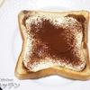 【ティラミス好き必見!!】マジ簡単なのに美味しすぎる『ティラミストースト』の作り方