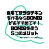 自宅でサラダチキン作るならBONIQがおすすめ!BONIQを使う5つのメリット!