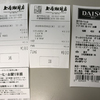 今日の出費額は1650円でした。上島珈琲のランチが大きい。