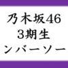 乃木坂46 3期生メンバーソート あなたの推し順をはかりましょう