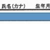 開示請求結果:No.3 税理士試験成績管理システムの出力情報