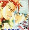 【中学生の底力!】読書感想:新テニスの王子様 21 (ジャンプコミックス)