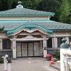 城崎温泉の外湯めぐり:②まんだら湯
