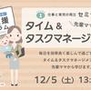 【12/5(土)】ことはたセミナー②「先輩ママに聞く タイム&タスクマネージメント」/ママの復職支援プログラム