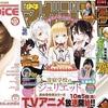10月3日のKindle新刊情報!『週刊少年マガジン 44号』『Pick-upVoice vol.128』など