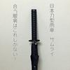 天才ひらめく!「日本刀型雨傘【侍-サムライ】に合う服装はこれっきゃない!」