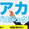 入家雄輔のバイマ神アカ伝承プロジェクトは稼げない副業?評判と口コミ