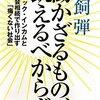 日本は日本人の心から先に貧困化している