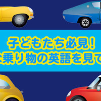 子どもたち必見!大好きな乗り物の英語を見てみよう!