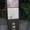街道ウォークのお宝  保土ケ谷→戸塚②
