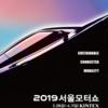 2019年ソウルモーターショーの紹介、どんな車が展示されるだろうか。