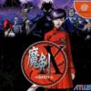 魔剣Xのゲームと攻略本とサウンドトラック プレミアソフトランキング