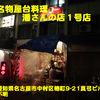 愛知県(23)〜台湾名物屋台料理 潘さんの店1号店〜