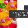 【節約】やめられないお菓子出費の減らし方