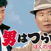 映画『男はつらいよ ぼくの伯父さん』動画!
