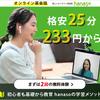 オンライン英会話、Hanaso無料体験の感想