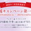 【JAL】本田真凛ちゃんを応援して国内線航空券を当てちゃおう!