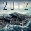地震!雷!火事!エメリッヒ!〜映画『2012』