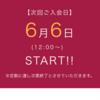 マツコ会議で紹介!?ミネコラのシャンプー☁️