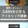 ブロガー必須の最強ツール「Canva」でオシャレなアイキャッチ画像を作成する方法