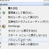 毎日使うかもしれない Windows 7 の小技